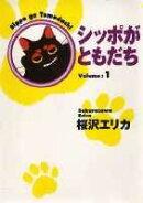 シッポがともだち(volume 1)