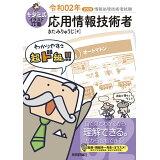 キタミ式イラストIT塾応用情報技術者(令和02年) (情報処理技術者試験)