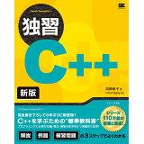 独習C++新版