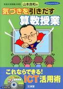 筑波大学附属小学校山本良和の気づきを引きだす算数授業