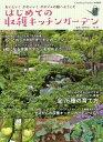 はじめての収穫キッチンガーデン おいしい!かわいい!ポタジェの庭へようこそ (MUSASHI BOOKS Garden&Garden特別編) [ 庭野省三 ]