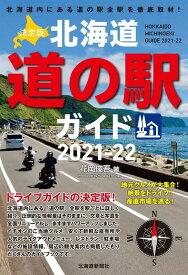 決定版 北海道道の駅ガイド2021-22 [ 花岡 俊吾 ]