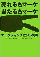 マーケティング22の法則