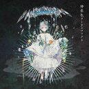 神楽色アーティファクト (初回限定盤A CD+DVD)