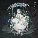 神楽色アーティファクト (初回限定盤A CD+DVD) [ まふまふ ]