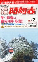 小型全国時刻表 2014年 02月号 [雑誌]