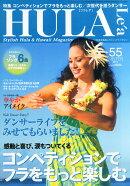 HULA Lea (フラレア) 2014年 02月号 [雑誌]