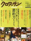 クロワッサン 2014年 2/10号 [雑誌]