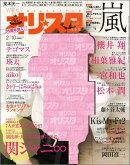 オリ☆スタ 2014年 2/10号 [雑誌]