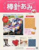 週刊 棒針あみ 2014年 2/5号 [雑誌]