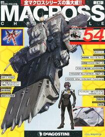 週刊 MACROSS CHRONICLE (マクロスクロニクル) 新訂版 2014年 2/11号 [雑誌]