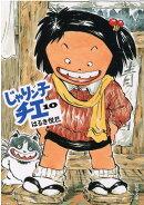 じゃりン子チエ(10)