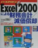 Excel 2000による財務会計/減価償却