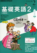 NHK ラジオ 基礎英語2 CD付き 2014年 02月号 [雑誌]
