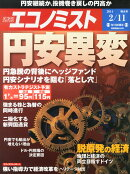 エコノミスト 2014年 2/11号 [雑誌]
