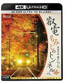 叡電 もみじのトンネルへ【4K HDR】展望列車きらら(4K ULTRA HD)