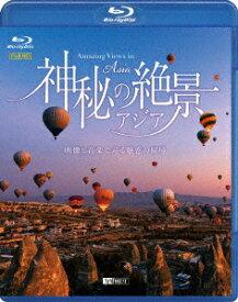 神秘の絶景・アジア 映像と音楽で巡る魅惑の秘境【Blu-ray】 [ (趣味/教養) ]
