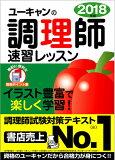 U-CANの調理師速習レッスン(2018年版)