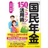 「国民年金」150%トコトン活用術 (DO BOOKS)