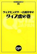 クイズモンスター・古川洋平のクイズ虎の巻