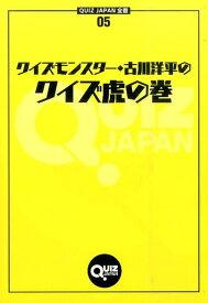 クイズモンスター・古川洋平のクイズ虎の巻 (QUIZ JAPAN全書) [ 古川洋平 ]