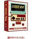 【先着特典】ゲームセンターCX DVD-BOX17(オリジナル千社札マグネットシート) [ 有野晋哉 ]