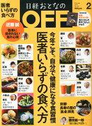 日経おとなの OFF (オフ) 2014年 02月号 [雑誌]