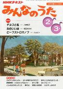 NHK みんなのうた 2014年 02月号 [雑誌]