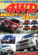 LET'S GO (レッツゴー) 4WD 2014年 02月号 [雑誌]