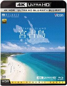宮古島【4K・HDR】