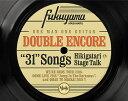 DOUBLE ENCORE (初回限定盤 4CD+Blu-ray) [ 福山雅治 ]