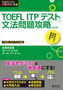 TOEFL ITPテスト文法問題攻略改訂版