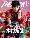 TVガイドPERSON VOL.88 (TOKYO NEWS MOOK)