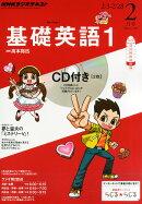 NHK ラジオ 基礎英語1 CD付き 2014年 02月号 [雑誌]