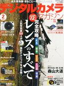 デジタルカメラマガジン 2014年 02月号 [雑誌]