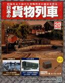 日本の貨物列車 2014年 2/26号 [雑誌]
