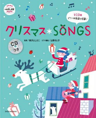 クリスマス・SONGS (教育技術新幼児と保育MOOK) [ 山野さと子 ]