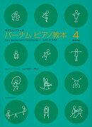 バーナム/ピアノ教本(ブック4)