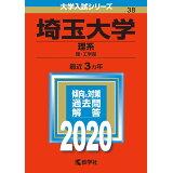 埼玉大学(理系)(2020) (大学入試シリーズ)