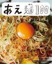 あえ麺100 (別冊すてきな奥さん) [ 主婦と生活社 ]
