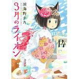 3月のライオン(14) (ヤングアニマルコミックス)