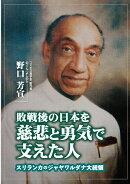 敗戦後の日本を慈悲と勇気で支えた人
