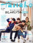 Hanako (ハナコ) 2014年 2/27号 [雑誌]