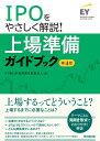 上場準備ガイドブック(第4版) IPOをやさしく解説! [ EY新日本有限責任監査法人 ]