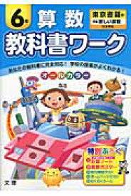 教科書ワーク算数6年 東京書籍版新編新しい算数完全準拠