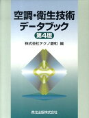 空調・衛生技術データブック第4版
