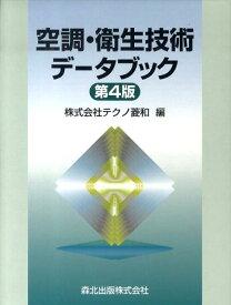 空調・衛生技術データブック第4版 [ テクノ菱和 ]