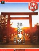 週刊 日本の神社 2014年 2/25号 [雑誌]