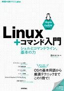 Linux+コマンド入門 --シェルとコマンドライン、基本の力