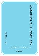 【POD】狭衣物語諸本集成〈第4巻〉 伝清範本・保坂本